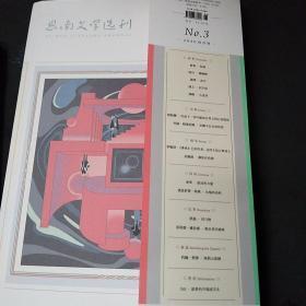思南文学选刊2020年第三期双月刊