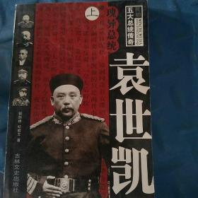 民初五大总统系列 瑰异总统袁世凯
