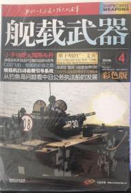 舰载武器 2013-4 NO167 中国海军多用途护卫舰的回顾与思考 COD飞机:我国的必由之路 舰载机自动着舰引导系统