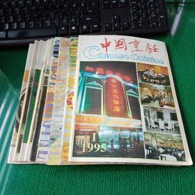 《中国烹饪》1995年全年12本合售 第1、2、3、4、5、6、7、8、9、10、11、12期总第161、162、163、164、165、166、167、168、169、170、171、172期