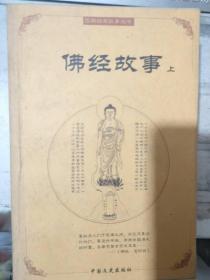 图解经典故事丛书《佛经故事 上》