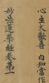 敦煌遗书 台北08728妙法莲华经卷序品第一。纸本大小30*1140.69厘米。宣纸原色仿真。微喷