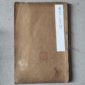 中医古籍零本系列:14、民国石印本《医学三字经》一册四卷全