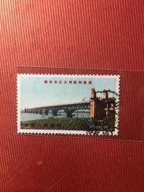 文14南京长江大桥邮票文14铁路桥8分邮票信销邮票盖销邮票文革邮票3
