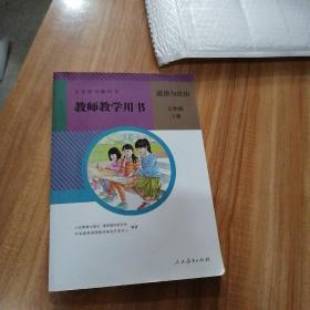 义务教育教科书:七年级道德与法治上册,教师教学用书含光盘