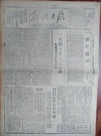 解放日报【民国36年1月1日,毛主席《新年祝词》】