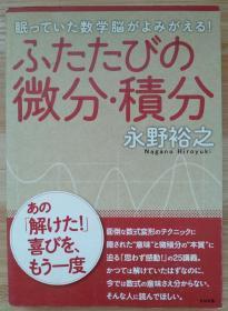 日文原版书 ふたたびの微分・积分  単行本  永野 裕之  (著)