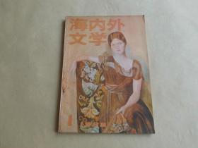 海内外文学1988年1期(创刊号).