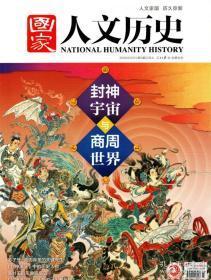 国家人文历史2020年2月上第3期