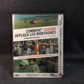 愚公移山 编外篇 下 尤里斯·伊文思 纪录片 DVD9  光盘 碟片 未拆封 多网唯一  外国电影 (个人收藏品)绝版 盛佳