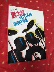 爵士鼓现代风格演奏教程