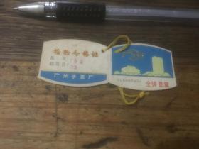 广州手表检验合格证