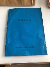 潍坊市志卷五 地质矿产志(征求意见稿)