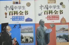 中国中学生百科全书(上下册)
