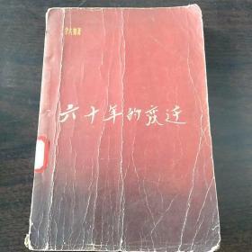 六十年的变迁(第一卷)