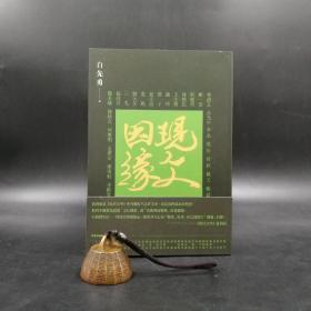 台湾联经版  白先勇编《现文因缘》