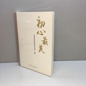 初心最美 【全新未拆塑封,正版现货,收藏佳品 看图下单】