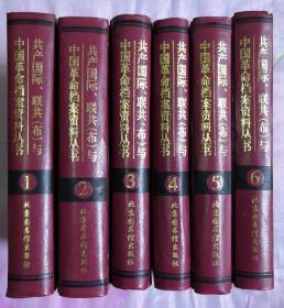 共产国际、联共(布)与中国革命档案资料丛书(套装1~6册)(共6册合售)(1版1印)