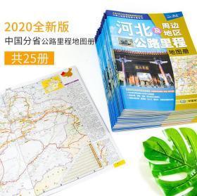 2020新版 中国分省公路里程地图册系列 共25册 全新国家高速公路编号和名称 分省大比例尺公路地图 高速公路 国道 省道公路里程