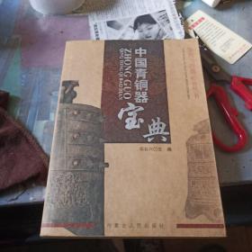 中国青铜器宝典