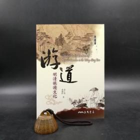 台湾三民版  巫仁恕先生签名《游道:明清旅遊文化》(锁线胶订)