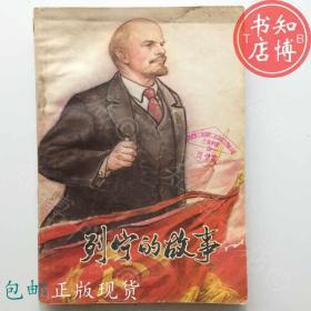 包邮列宁的故事中国少年儿童出版社知博书店JC2红色收藏正版现货