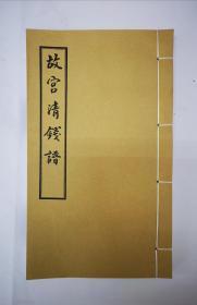 故宫清钱谱(线装版限量复制,清代母钱唯一标准图录)