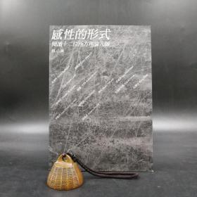 台湾联经版 杨小滨《感性的形式: 阅謮十二位西方理论大师》(锁线胶订)