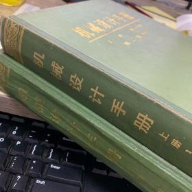 机械设计手册.上册.第1-2分册.[第二版].精装