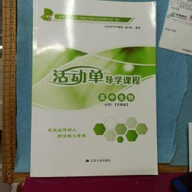 思维导图教学丛书    活动单导学课程    高中生物   必修1    苏教版