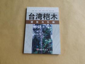 台湾桤木研究与引种.