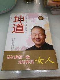 坤道:曾仕强教做出色的中国女人