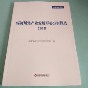 煤制烯烃产业发展形势分析报告(2018)