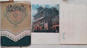 1957年1版1印《辽宁风光》明信片(11张,原封套)
