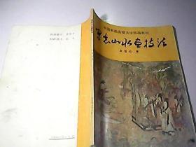写意山水画技法