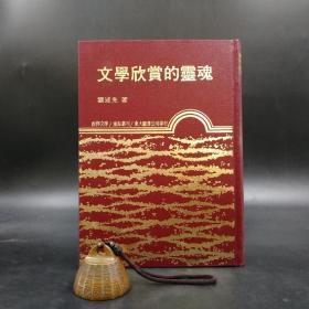 台湾东大版  刘述先《文学欣赏的灵魂》(绝版,漆布精装)