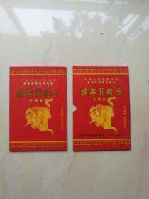 中国小钱币珍藏册(猴年贺礼卡)2004