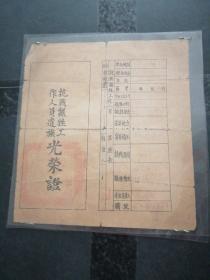 红色收藏.解放时期.抗战牺牲战士遗族光荣证