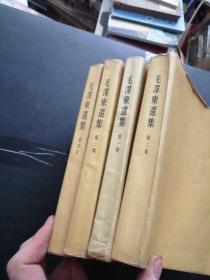 毛泽东选集(全四卷) 第一卷1951年东北1版1印 第二卷1952年上海1版1印 第三卷1953年上海1版1印 第四卷1960年北京1版1印
