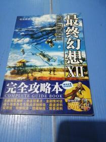 最终幻想XII 完全攻略本