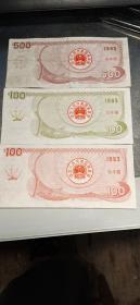 中华人民共和国国库券
