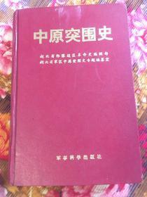 中原突围史(中原解放区部队突围历史资料及图片)