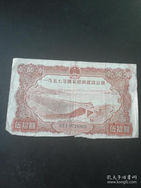 57年公债50元