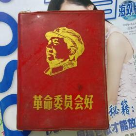 革命委员会好【软精装、有毛主席金像】品相以图片为准