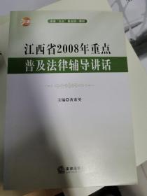 江西省2008年重点普及法律辅导讲话