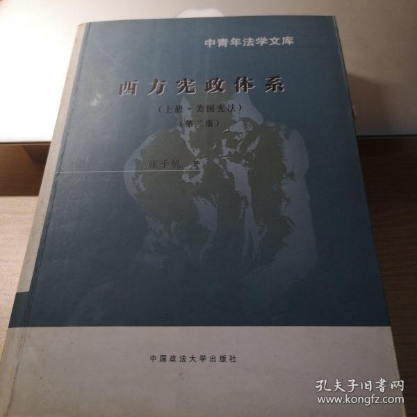 西方宪政体系:上册·美国宪法