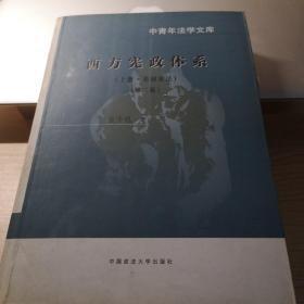 张千帆:西方宪政体系:上册·美国宪法