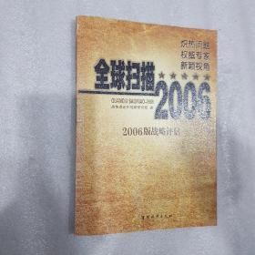全球扫描——2006年(2006版战略评估)