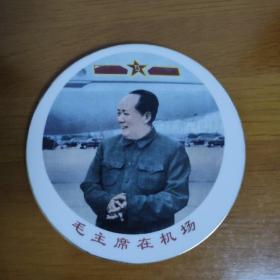毛主席在机场(背面文字:敬祝毛主席万寿无疆)