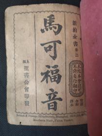 民国基督教文献,新约全书(卷二)马可福音 上海圣书公会印发 一册全